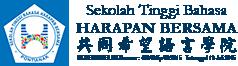 Sekolah Tinggi Bahasa Harapan Bersama Logo